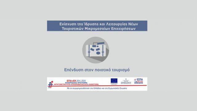 Ενίσχυση της ίδρυσης και λειτουργίας νέων τουριστικών μικρομεσαίων επιχειρήσεων