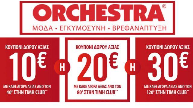 Σας προσφέρουμε μέχρι 30€ σε εκπτωτικό κουπόνι!…Orchestra