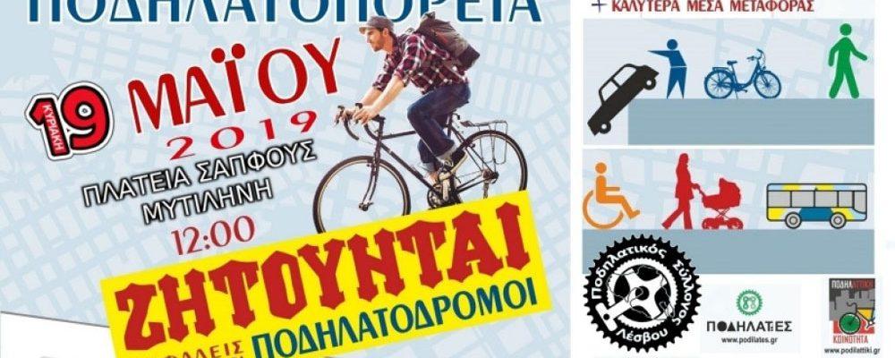 12η Πανελλαδική Ποδηλατοπορεία