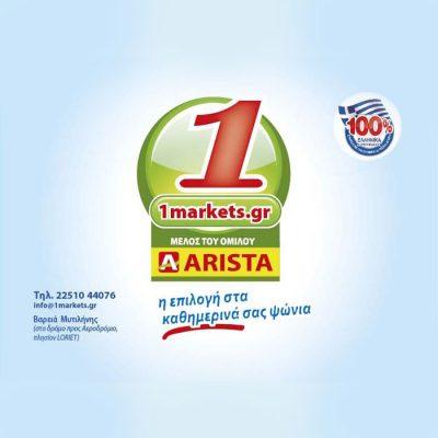 1markets.gr