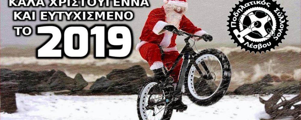 Ευχές από Ποδηλατικό Σύλλογο Λέσβου!
