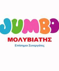 JUMBO – ΜΟΛΥΒΙΑΤΗΣ