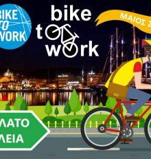 Με Ποδήλατο Στη Δουλειά 2019