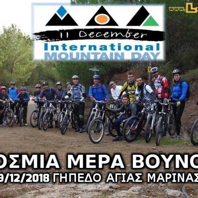 Ημέρα Βουνού 2018