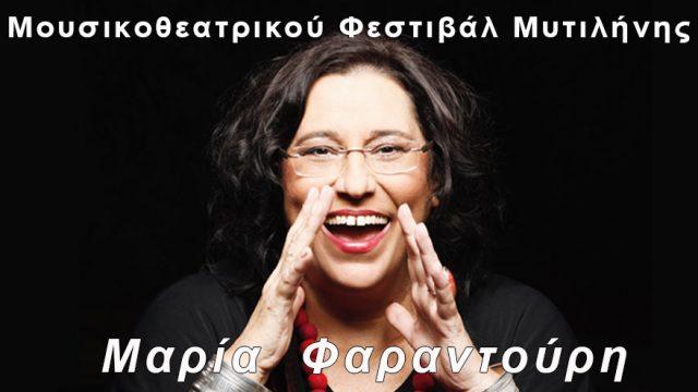 Μουσικοθεατρικού Φεστιβάλ Μυτιλήνης: Μαρία Φαραντούρη