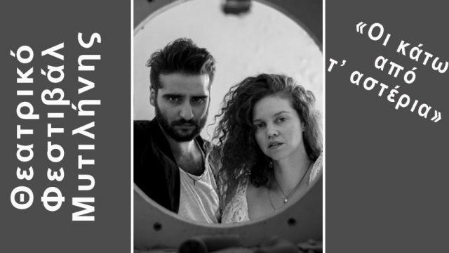 Θεατρικό Φεστιβάλ Μυτιλήνης: «Οι κάτω από τ' αστέρια»