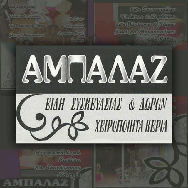 ΑΜΠΑΛΑΖ
