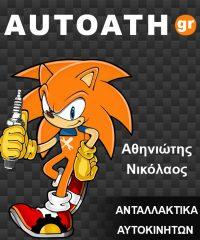Αθηνιώτης Β. Νίκος