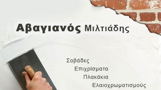 Αβαγιανός Μιλτιάδης
