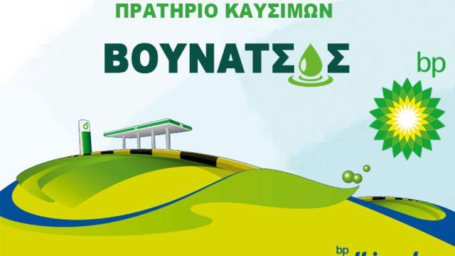 BP Βουνάτσος