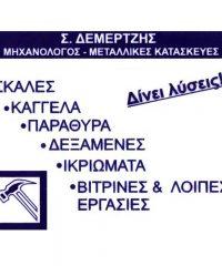ΔΕΜΕΡΤΖΗΣ