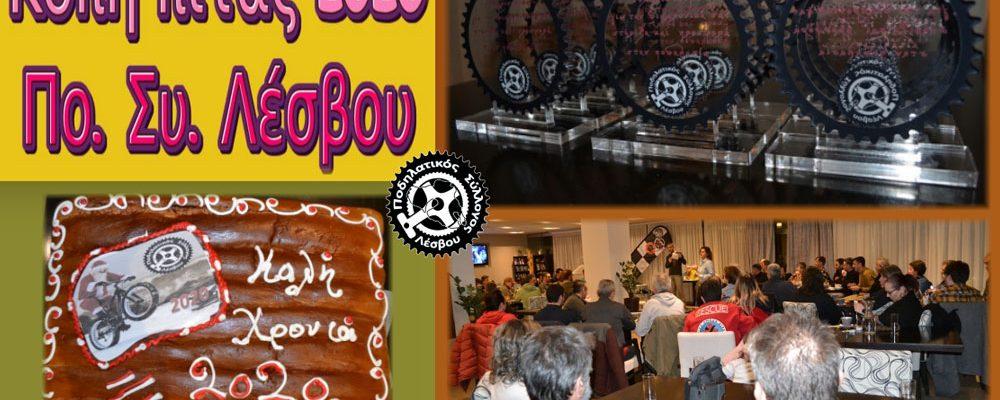 Ο Ποδηλατικός Σύλλογος Λέσβου έκοψε την πίτα του
