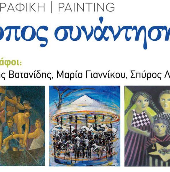 Έκθεση Ζωγραφικής: «Τόπος συνάντησης»