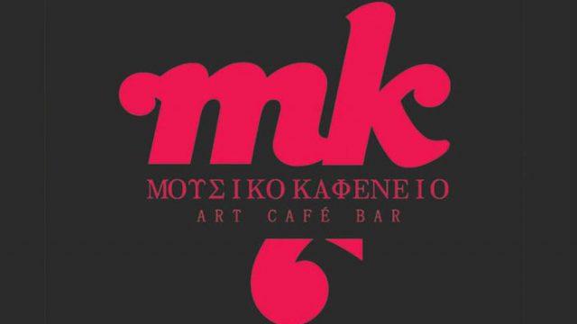 Μουσικό Καφενείο