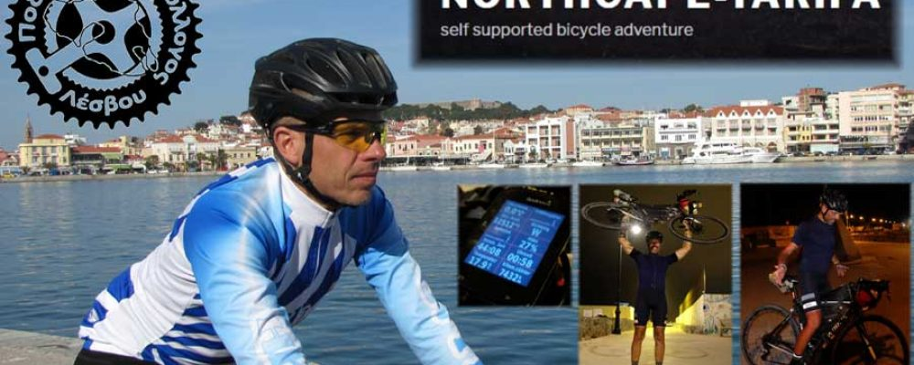 Ο Στέφανος από τη Στύψη διέσχισε την Ευρώπη με ποδήλατο!