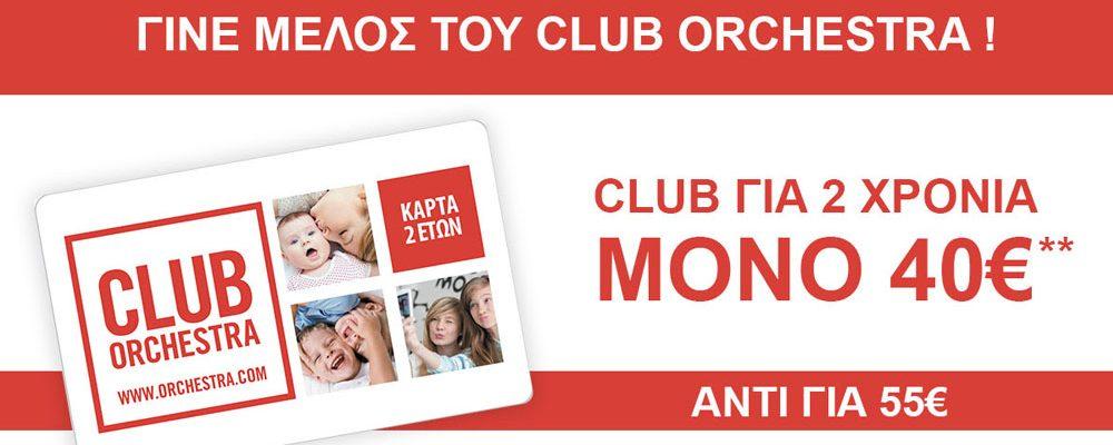 Οrchestra… ανανέωση της κάρτας Club