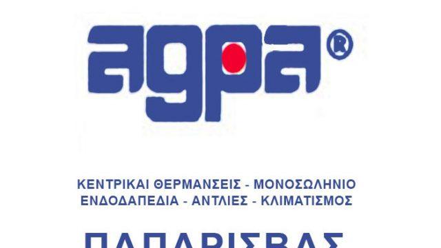 ΠΑΠΑΡΙΣΒΑΣ – AGPA