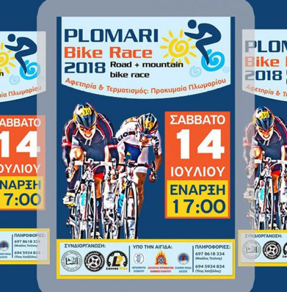 Plomari Bike Race 2018