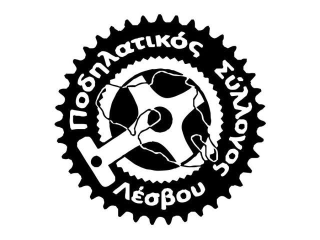 Ποδηλατικός Σύλλογος Λέσβου