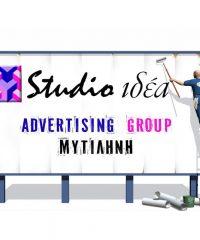 Studio Ιδέα