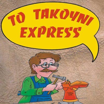 ΤΑΚΟΥΝΙ EXPRESS