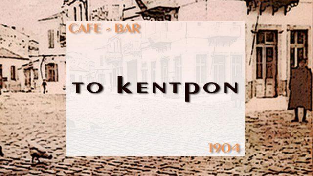 Το Κέντρον 1904