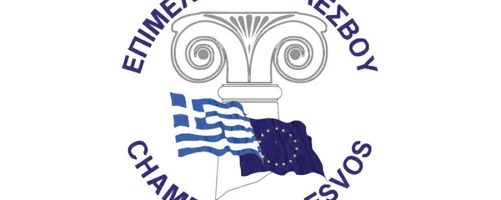 Το νέο Διοικητικό Συμβούλιο του Επιμελητηρίου Λέσβου