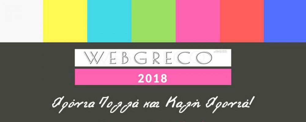 Χρόνια Πολλά & Καλή Χρονιά για το 2018… WEBGRECO!