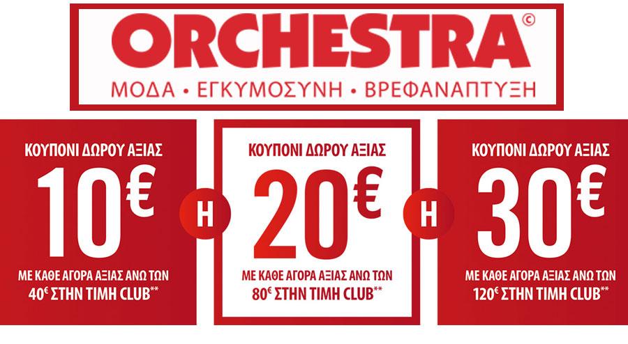 Εκπτωτικά κουπόνια... Orchestra! - Lesvos.Pro f12f3872b27